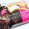 赤城乳業「シュプールモンシェールクッキーサンド ショコラ&フランボワーズ」は豪華アイス♪