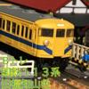 国鉄 113系800番台 旧福知山色