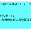 『長崎市子育て支援ネットワーク定例会』