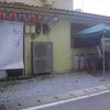 [20/06/11]食事処・酒処「わが家2」の「さばあんかけ弁当」 300円 #LocalGuides