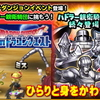 【星ドラ】ハドラー親衛騎団からの挑戦状第一弾、みかわし装備のまもマスで、爆速サポーター爆誕!【星のドラゴンクエスト】