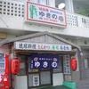 [19/09/17]とんかつの店「ゆきの」で「魚のあら煮(単)+ORION生」 1182円 (どゆ計算か謎) #LocalGuides