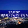 【追記あり】女子旅プレスのPR記事が全北九州市民に喧嘩を売る最高に低レベルな記事だった
