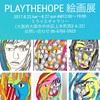 【お知らせ】PLAYTHEHOPE絵画展で、1400枚の原画を全て販売します!