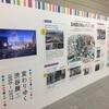 変わりゆく渋谷展