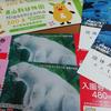 前売り券購入で応援 東山動植物園・名古屋港水族館・のんほいパーク