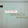 土日を一度に選択する(Excel)