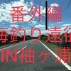 番外編:海釣り遠征IN袖ヶ浦 &ミヤコタナゴの里へ