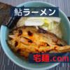 「鮎ラーメン」鮎ラーメン@宅麺.com【レビュー・感想】【お家麺74杯目】