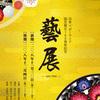 日本×ポーランド国交樹立100周年記念 藝展-GEI-TEN-
