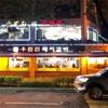 【麻浦】パンチャンのケジャンが美味しいテジカルビのお店@우림집/ウリムチッ