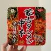 セブンイレブン蒙古タンメン中本・辛旨焼きそばで食レポ!本家特製の辛味噌風味マヨが火が出る美味しさ !