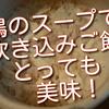 自家製鶏スープで炊き込みご飯を炊いたらとっても美味!