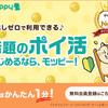 楽天カードを作る前に必読!モッピーを経由する事で8,000円分得する!