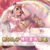 棟方愛海、3周目SSRがきたぁーーー!かわいすぎる!!