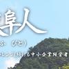 週刊WEBマガジン『岐阜人(ぎふびと)』を開設しました!