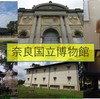 【奈良国立博物館】年パス持ちのファンがつづる観覧ガイド【総合】