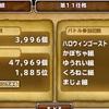 【連盟指令】ハロウィンゴースト6日目1000位狙い!?