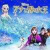 『アナと雪の女王 オリジナル・サウンドトラック』 WALT DISNEY RECORDS