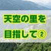 長野県飯田市にある天空の里「下栗の里」に行った話し②