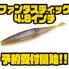 【レイドジャパン】表層からボトムまで対応するスティックベイト「ファンタスティック4.8インチ」次回出荷分予約受付開始!