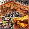 【オススメ5店】品川・目黒・田町・浜松町・五反田(東京)にある天ぷらが人気のお店