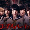 『コープスパーティー アンリミテッド』DVD鑑賞。