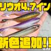 【レイサム】シミーフォールを発生させるソフトルアー「バリウオ4.7インチ」に新色追加!