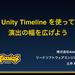 【おすすめスライド】「Timeline_を使って演出の幅を広げよう」