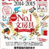 文房具大賞2014-2015発売中です!