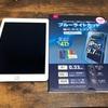 ダイソーのiPadガラスフィルムはブルーライトもカットできる優れもの!