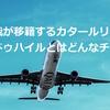 中島翔哉が移籍するカタールリーグのアル・ドゥハイルとはどんなチーム?
