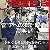 週刊金曜日 2020年09月18日号 与野党対決 新時代へ/NHK「ひろしまタイムライン」問題の波紋/コロナ下の「雇用の危機」のあとに訪れる 長時間労働やパワハラによる「危機」