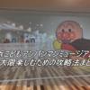 リニューアルオープンした横浜こどもアンパンマンミュージアムを大混雑の連休でも楽しめる攻略法まとめ