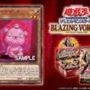 【#遊戯王 #フラゲ】「『おジャマ・ピンク』」がブレイジング・ボルテックスに収録決定!