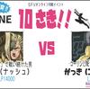 辻LINE内10先シリーズのまとめ#2