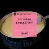 使い勝手の良いシンプルな発酵バター—―「トラピストバター」をお取り寄せ