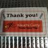 kikuchi curry 宮城 牛タンカレー3つ買いました