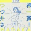 腐女子の次は、裸一貫! 〜2019.9.18 週間ランキング