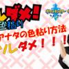 【ポケモン剣盾】~ソレダメ!色粘り~ 剣盾の色違い粘り注意点まとめ(2021/10/17追記)