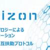 Unizon【ICO事前登録でトークンがもらえる】