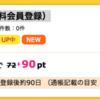 【ハピタス】オムニセブン無料会員登録で90pt!(81ANAマイル)
