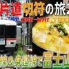 (30)静岡・山梨の美味しいものを食べながらお手軽富士山一周!【最長片道切符の旅2021】[横浜→新横浜]