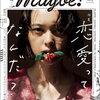 恋愛初心者が読んでみた。雑誌『Maybe! vol.1』 特集:恋愛ってなんだ?
