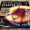 【作り方紹介】アートクレイシルバーで初めて指輪を作ってみました【銀粘土】