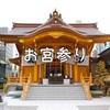 東京水天宮へお宮参りに行ってきました