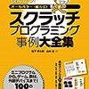 Scratch〜スクラッチプログラミング事例大全集〜