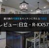 【レビュー】最大級の冷凍室とキンキンに冷える冷蔵室が決め手!「日立・R-KX57N」を買いました。