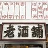 老酒舗(御徒町)