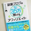 【書評】副業ブログで月に35万円稼げるアフィリエイト ブログ初心者からベテランまで役立つ内容!